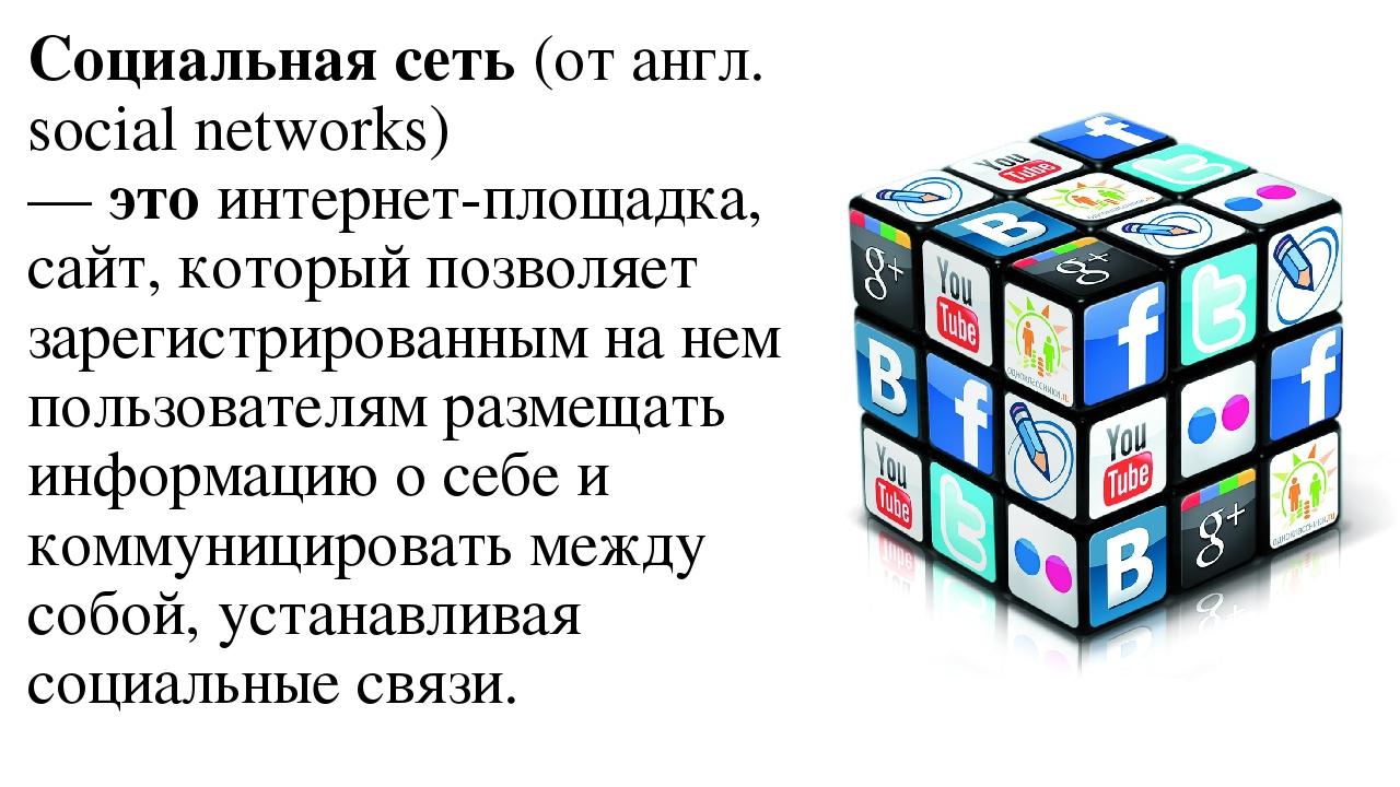 Социальная сеть(от англ. social networks) —этоинтернет-площадка, сайт, кот...