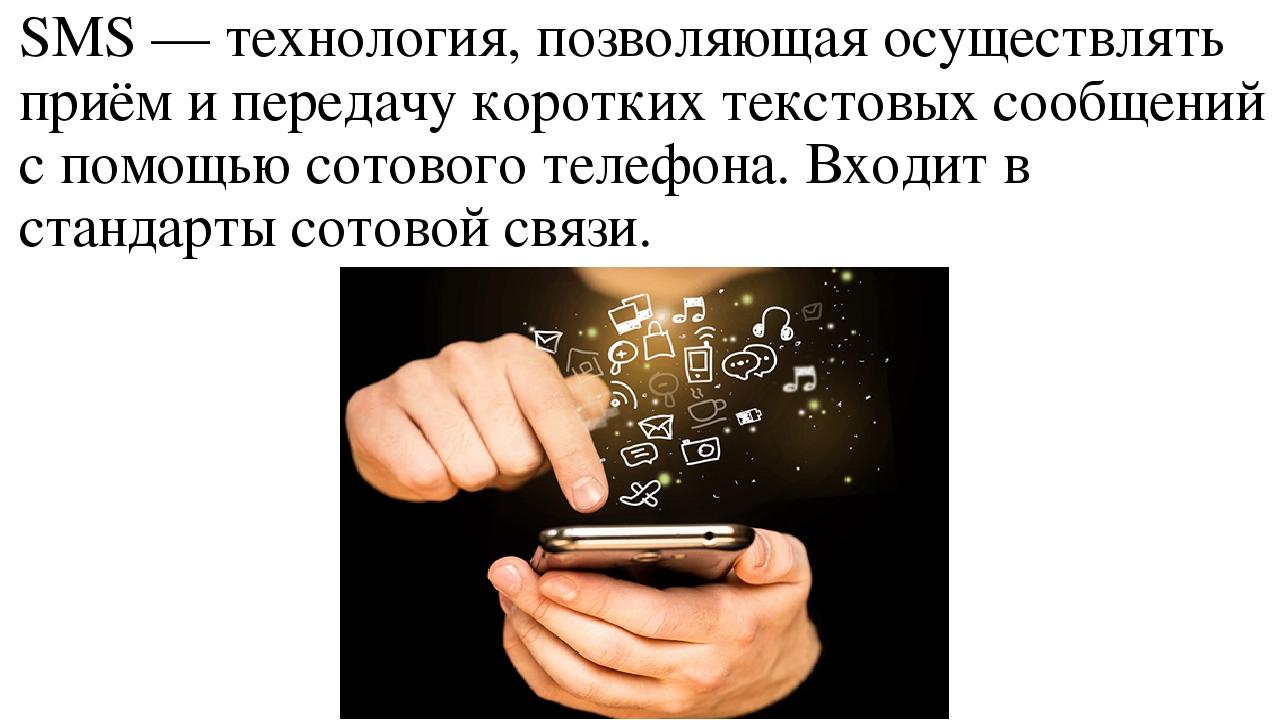SMS — технология, позволяющая осуществлять приём и передачу коротких текстовы...