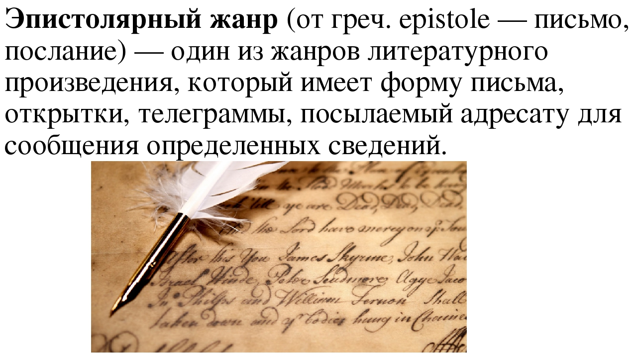 Эпистолярный жанр (от греч. epistole — письмо, послание) — один из жанров лит...