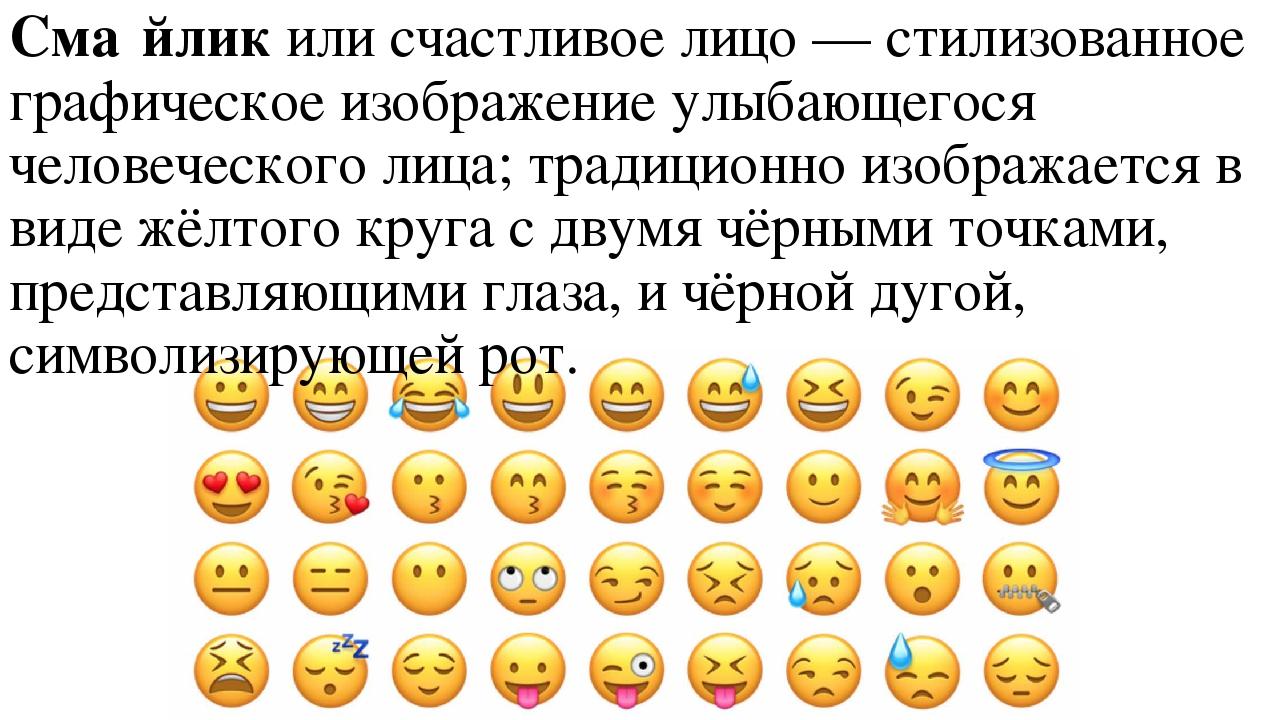 Сма́йлик или счастливое лицо — стилизованное графическое изображение улыбающе...