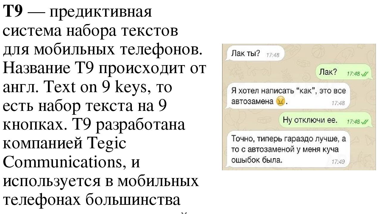 T9 — предиктивная система набора текстов для мобильных телефонов. Название T9...