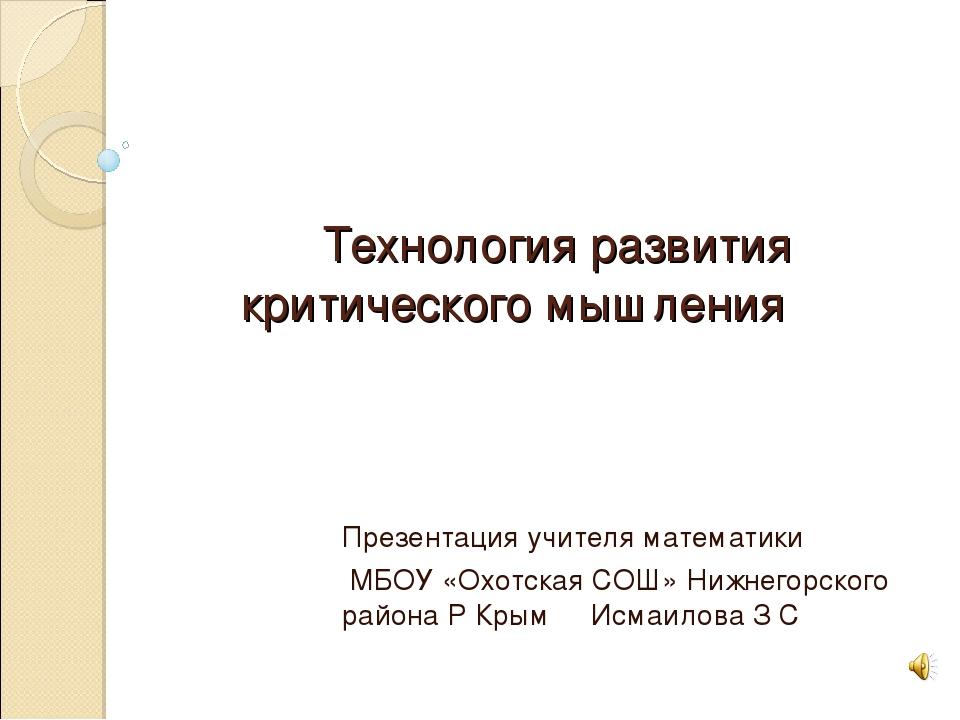 Технология развития критического мышления Презентация учителя математики МБО...