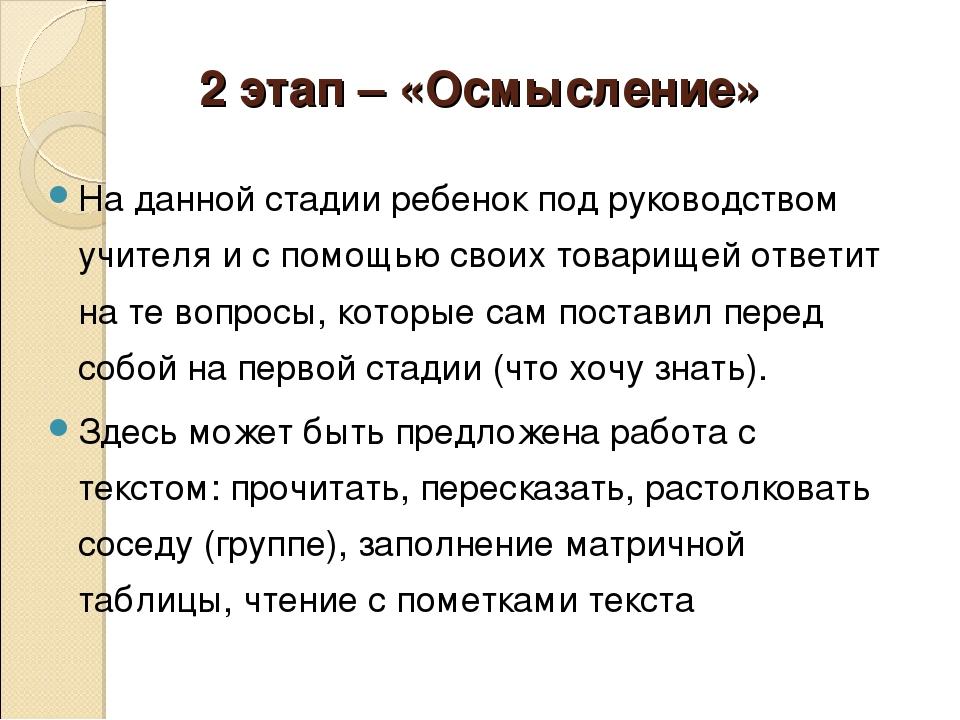 2 этап – «Осмысление» На данной стадии ребенок под руководством учителя и с п...