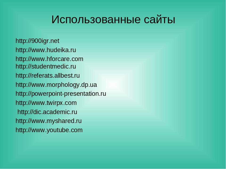 Использованные сайты http://900igr.net http://www.hudeika.ru http://www.hforc...