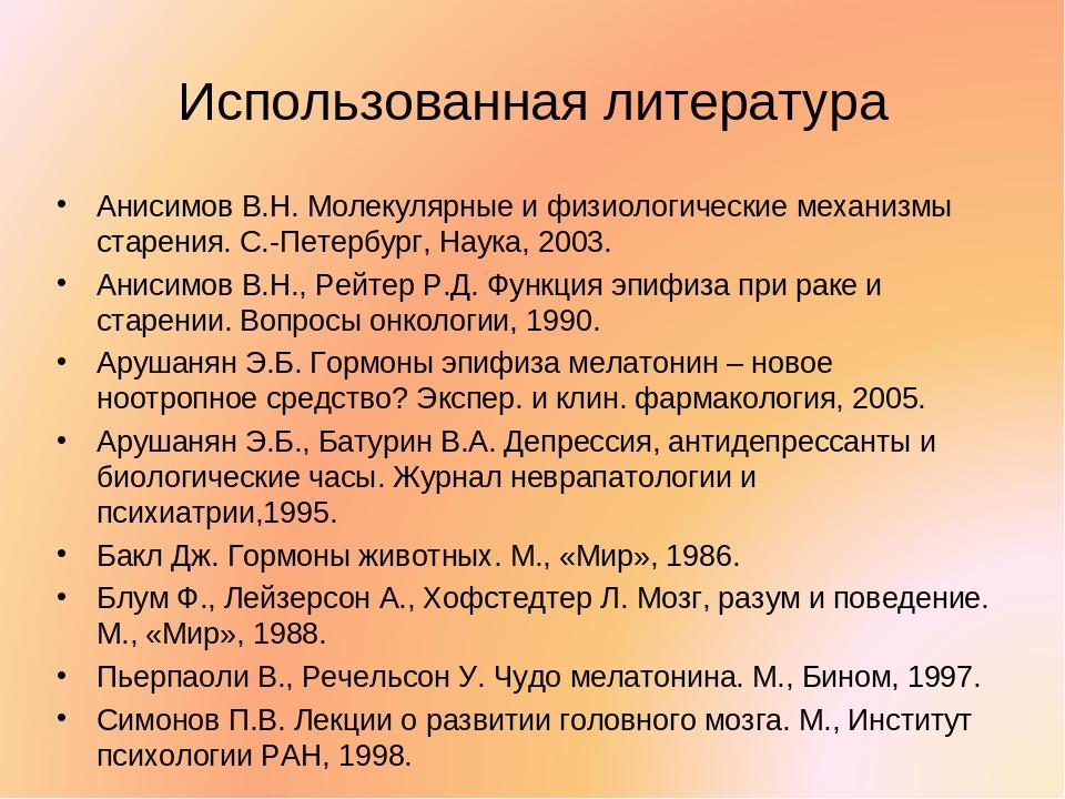 Использованная литература Анисимов В.Н. Молекулярные и физиологические механи...