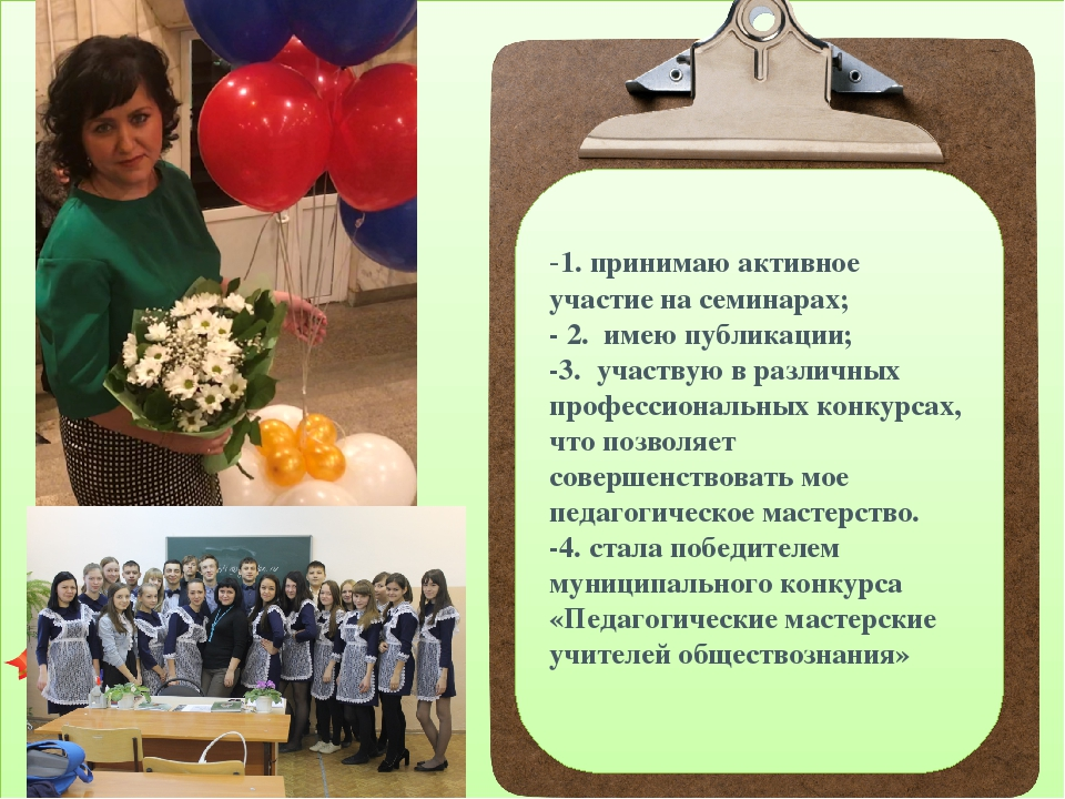 поздравление учителю участнику конкурса учитель года особых