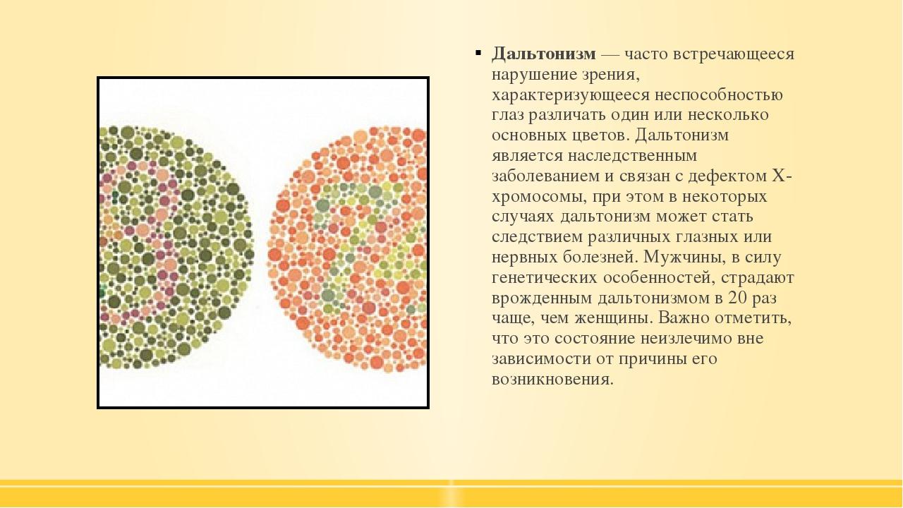 Дальтонизм — часто встречающееся нарушение зрения, характеризующееся неспосо...