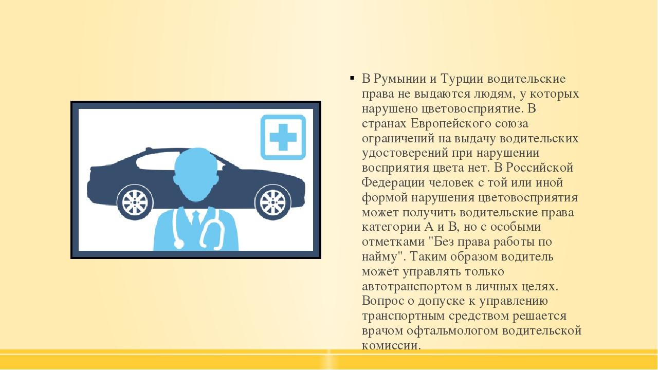 В Румынии и Турции водительские права не выдаются людям, у которых нарушено...