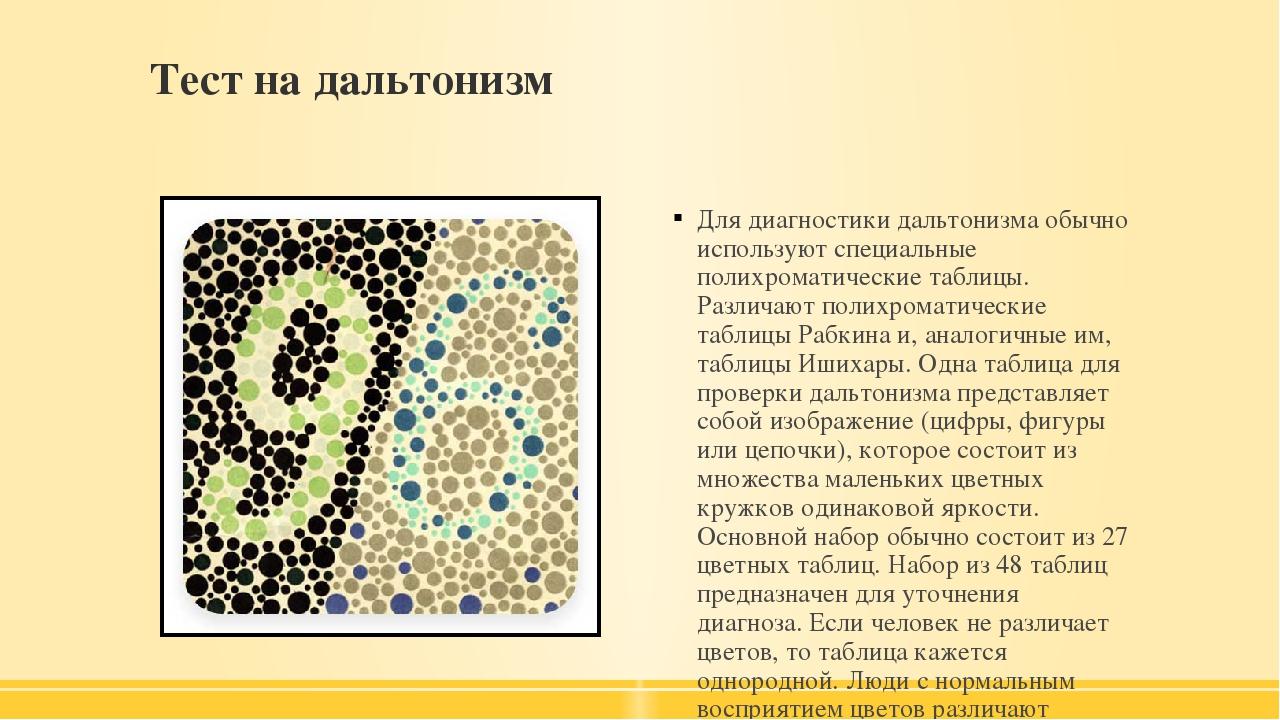 Тест на дальтонизм Для диагностики дальтонизма обычно используют специальные...