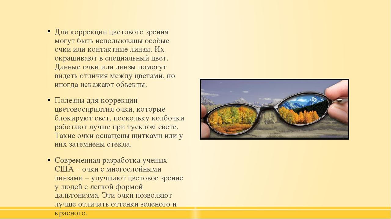 Для коррекции цветового зрения могут быть использованы особые очки или конта...