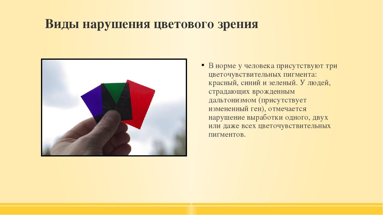 Виды нарушения цветового зрения В норме у человека присутствуют три цветочувс...
