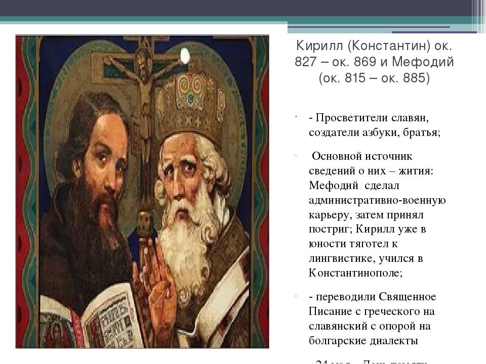 Кирилл (Константин) ок. 827 – ок. 869 и Мефодий (ок. 815 – ок. 885) - Просвет...