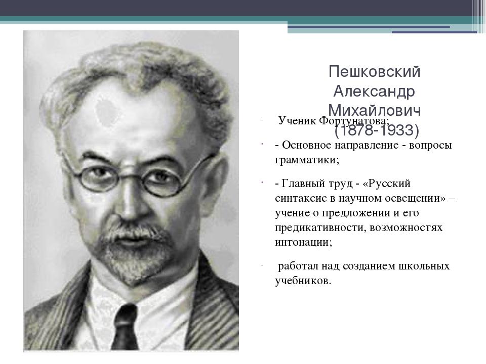 Пешковский Александр Михайлович (1878-1933) Ученик Фортунатова; - Основное на...