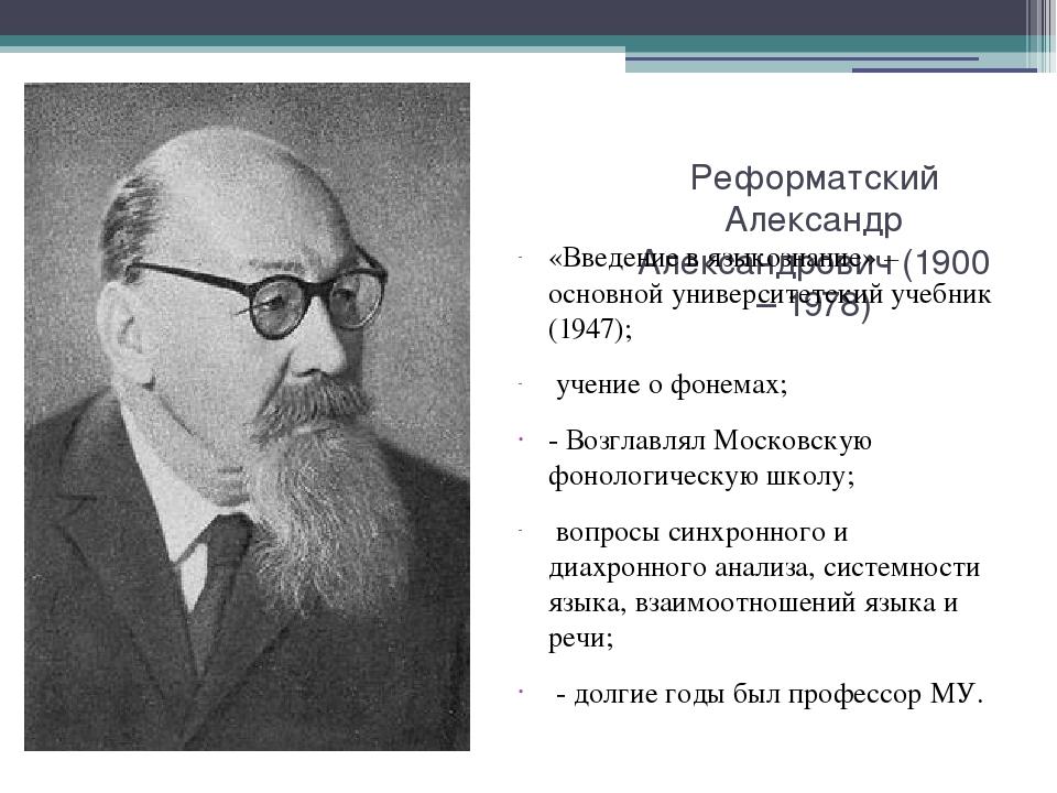 Реформатский Александр Александрович (1900 – 1978) «Введение в языкознание» –...