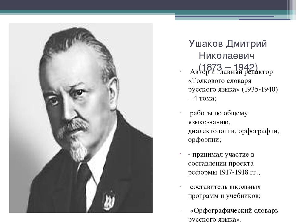 Ушаков Дмитрий Николаевич (1873 – 1942) Автор и главный редактор «Толкового с...