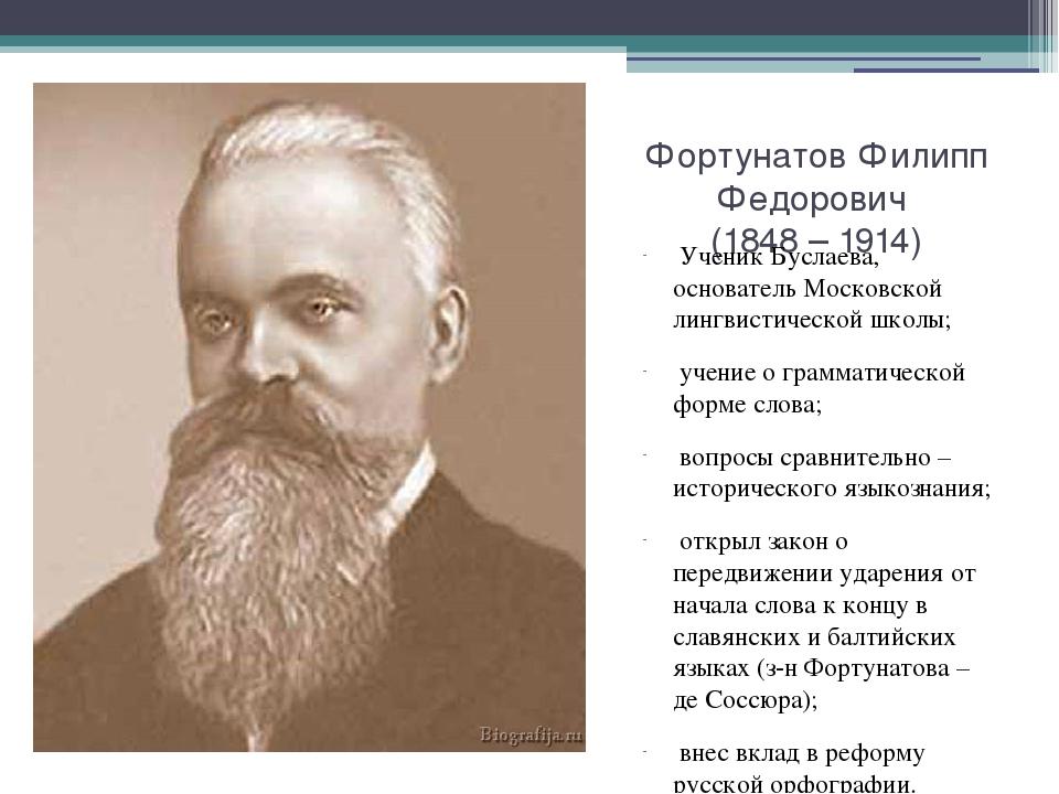 Фортунатов Филипп Федорович (1848 – 1914) Ученик Буслаева, основатель Московс...