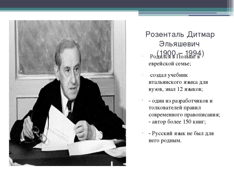Розенталь Дитмар Эльяшевич (1900 – 1994) Родился в Польше в еврейской семье;...