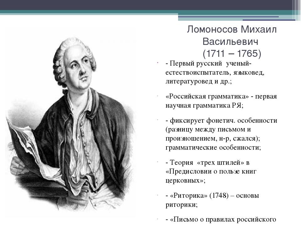 Ломоносов Михаил Васильевич (1711 – 1765) - Первый русский ученый-естествоисп...