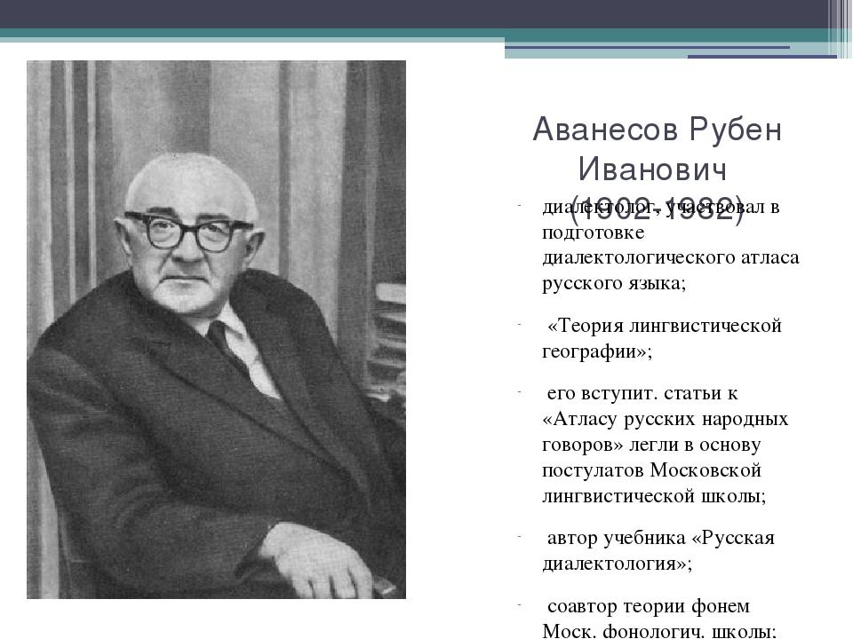 Аванесов Рубен Иванович (1902-1982) диалектолог, участвовал в подготовке диал...