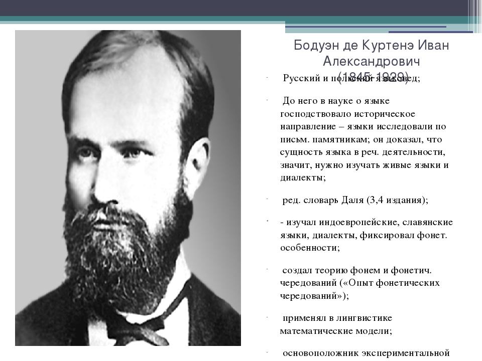 Бодуэн де Куртенэ Иван Александрович (1845-1929) Русский и польский языковед;...