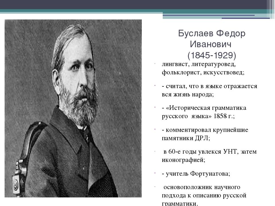 Буслаев Федор Иванович (1845-1929) лингвист, литературовед, фольклорист, иску...
