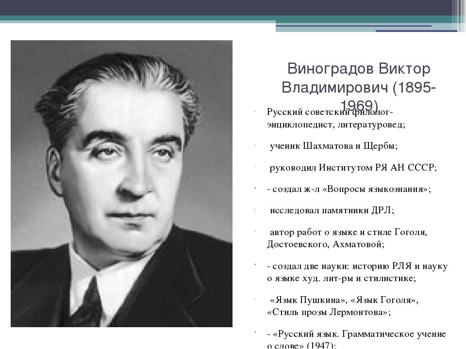 Виноградов Виктор Владимирович (1895-1969) Русский советский филолог-энциклоп...