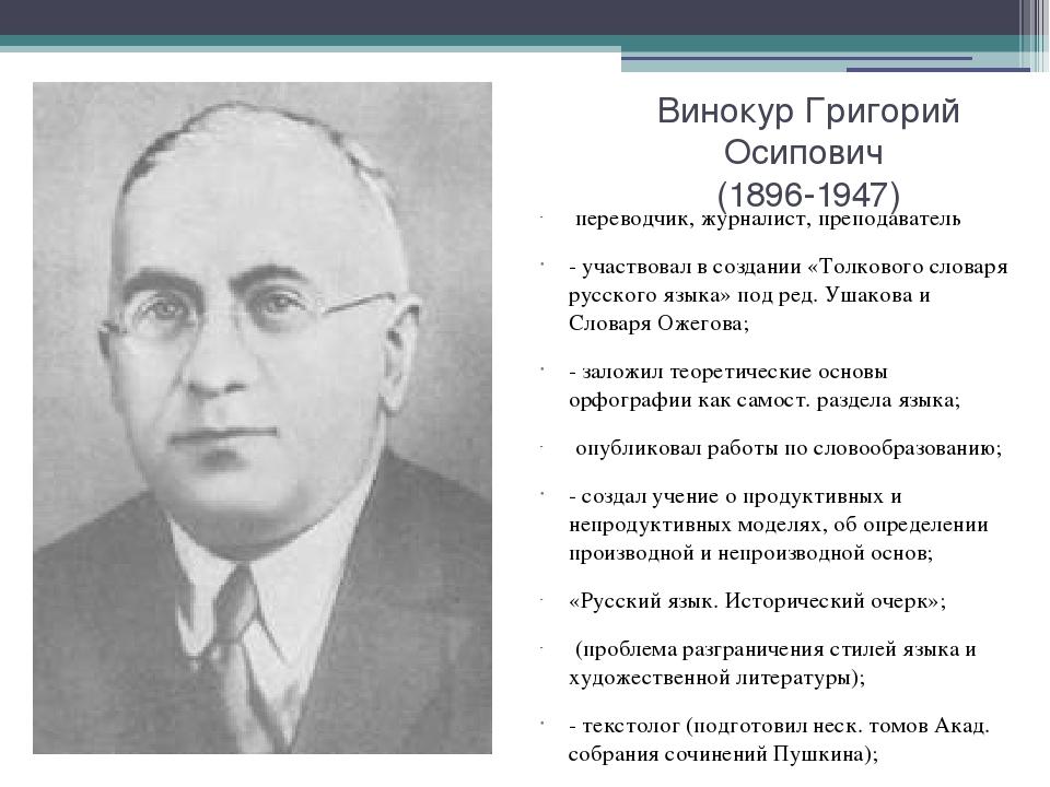 Винокур Григорий Осипович (1896-1947) переводчик, журналист, преподаватель -...