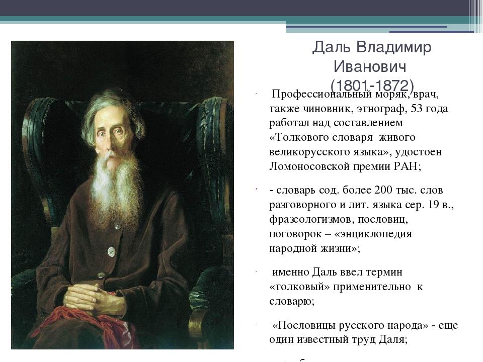 Даль Владимир Иванович (1801-1872) Профессиональный моряк, врач, также чиновн...