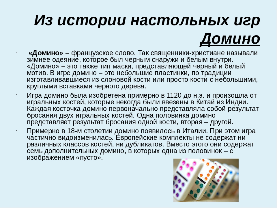 Правило игры в домино с картинками