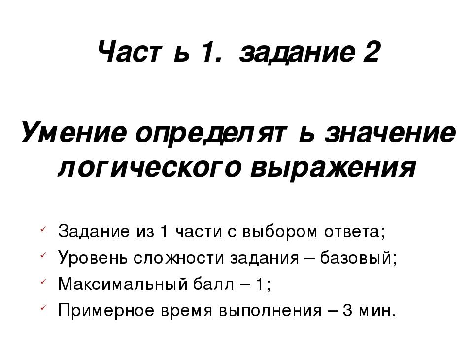 Часть 1. задание 2 Умение определять значение логического выражения Задание и...
