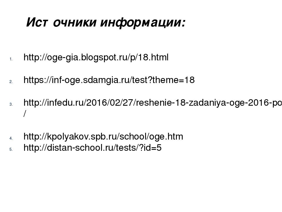 http://oge-gia.blogspot.ru/p/18.html https://inf-oge.sdamgia.ru/test?theme=18...