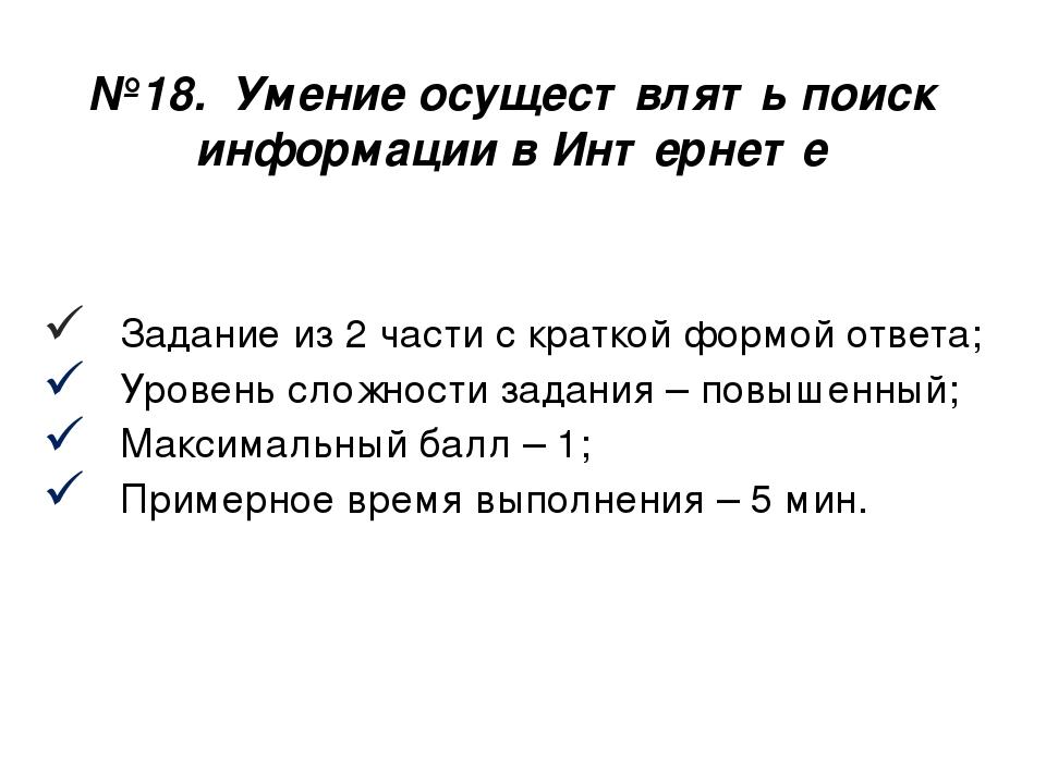 №18. Умение осуществлять поиск информации в Интернете Задание из 2 части с кр...