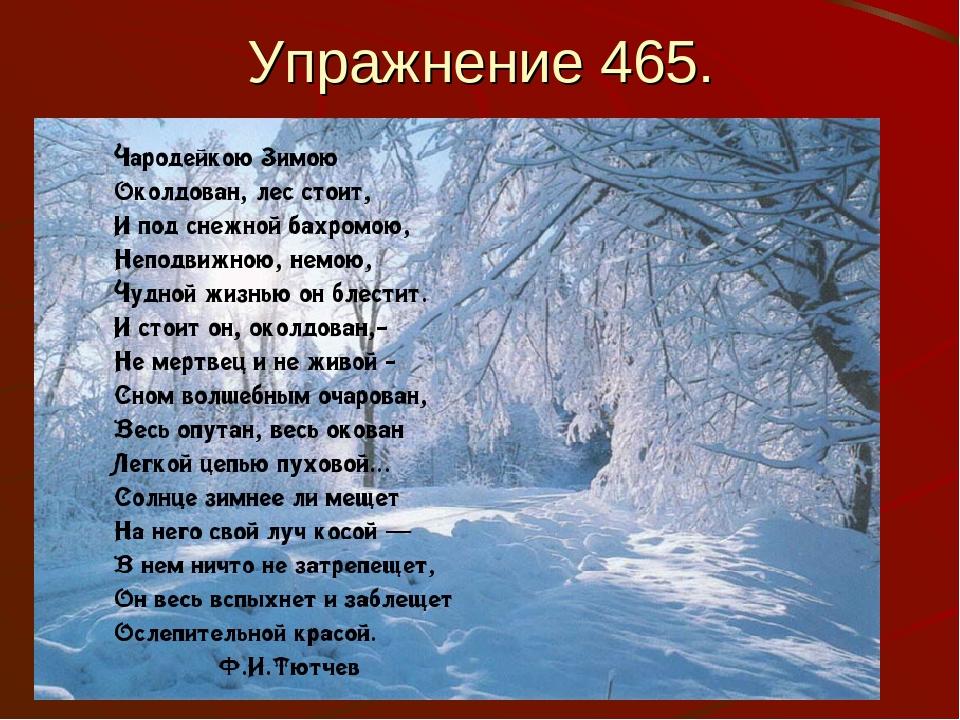 намерена фото о зиме природа со стихами каждый