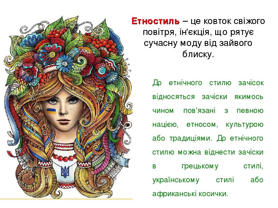 Етностиль – це ковток свіжого повітря, ін'єкція, що рятує сучасну моду від за...