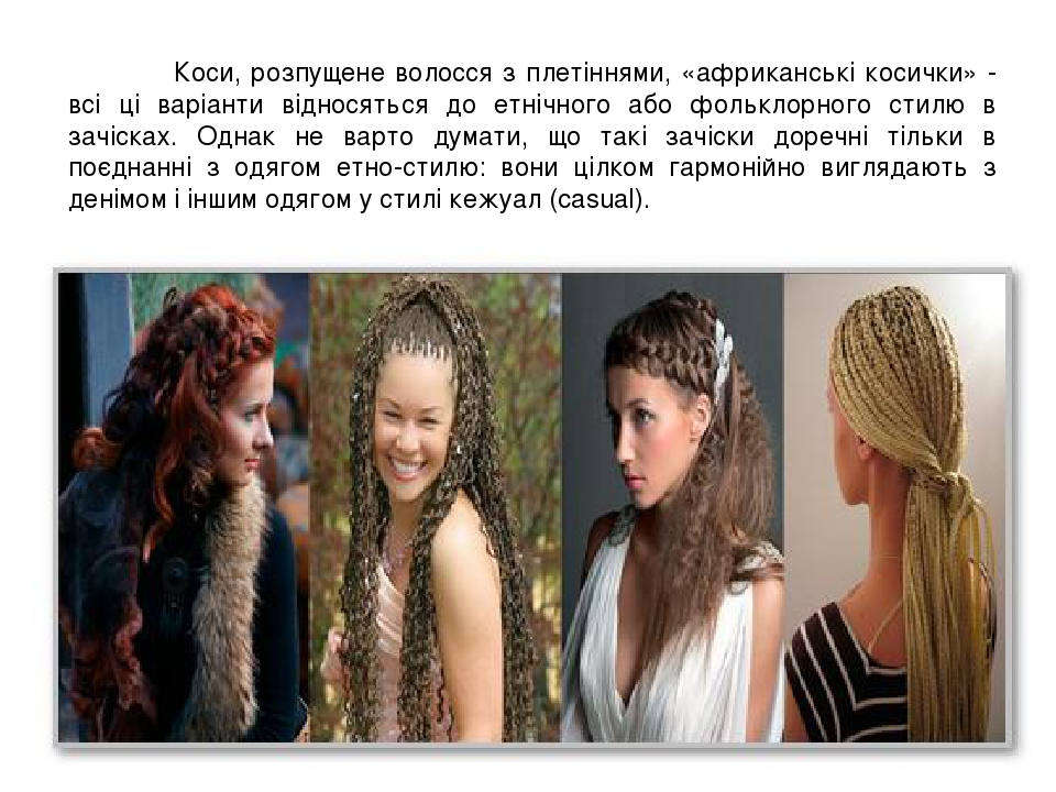 Коси, розпущене волосся з плетіннями, «африканські косички» - всі ці варіант...
