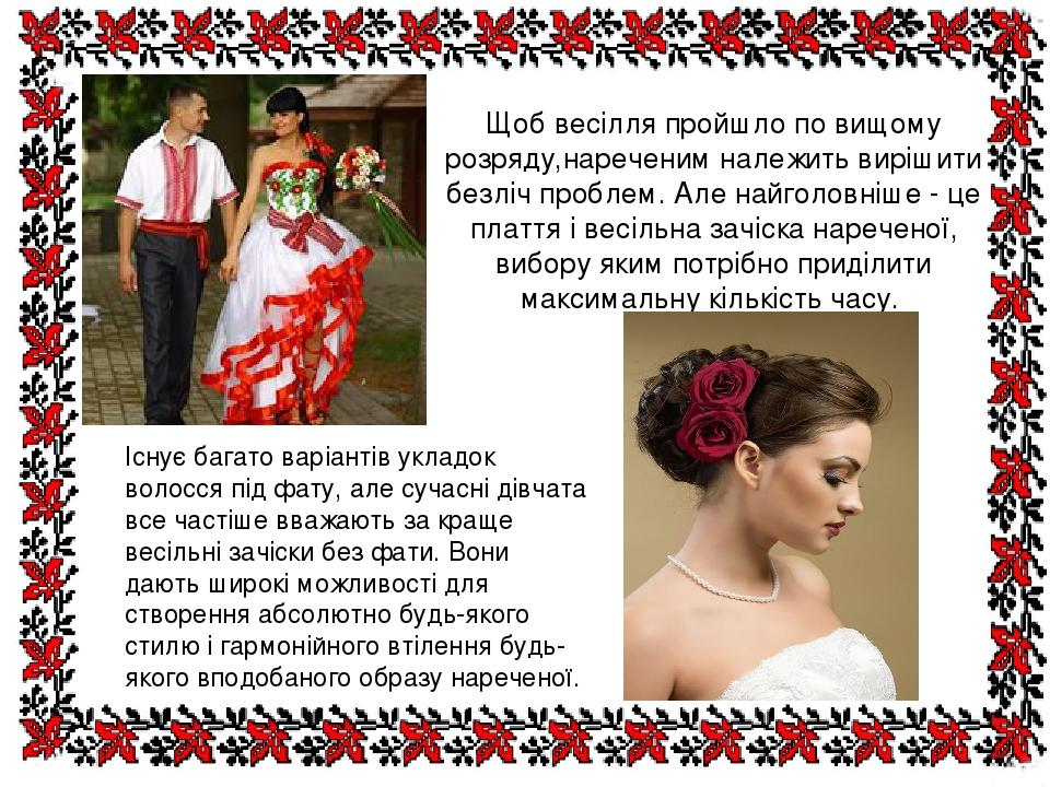 Щоб весілля пройшло по вищому розряду,нареченим належить вирішити безліч проб...