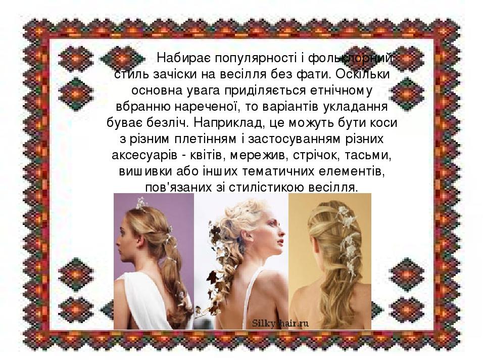 Набирає популярності і фольклорний стиль зачіски на весілля без фати. Оскіль...