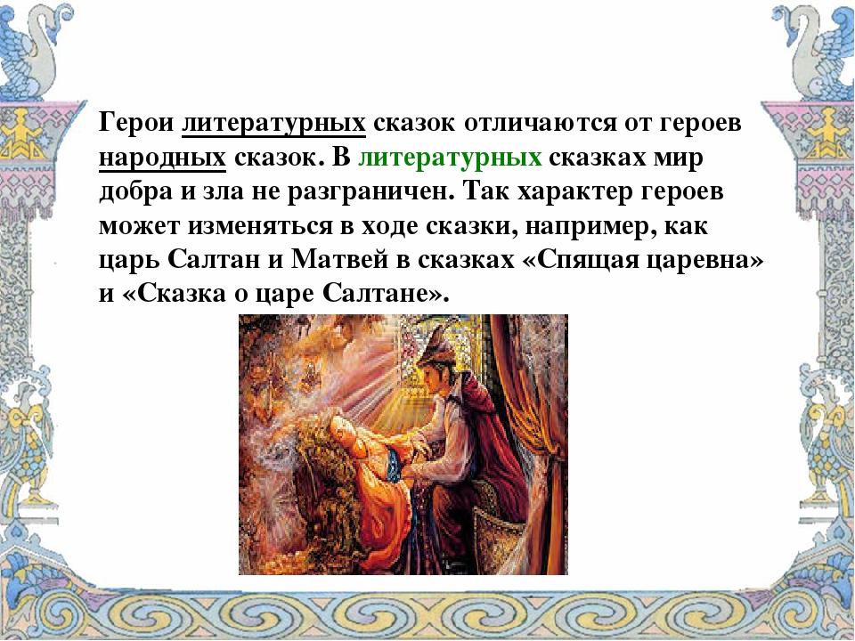 Герои литературных сказок отличаются от героев народных сказок. В литературны...