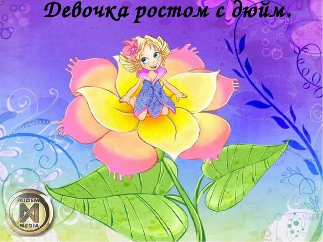 Детская открытка дюймовочка с днем рождения, надпись