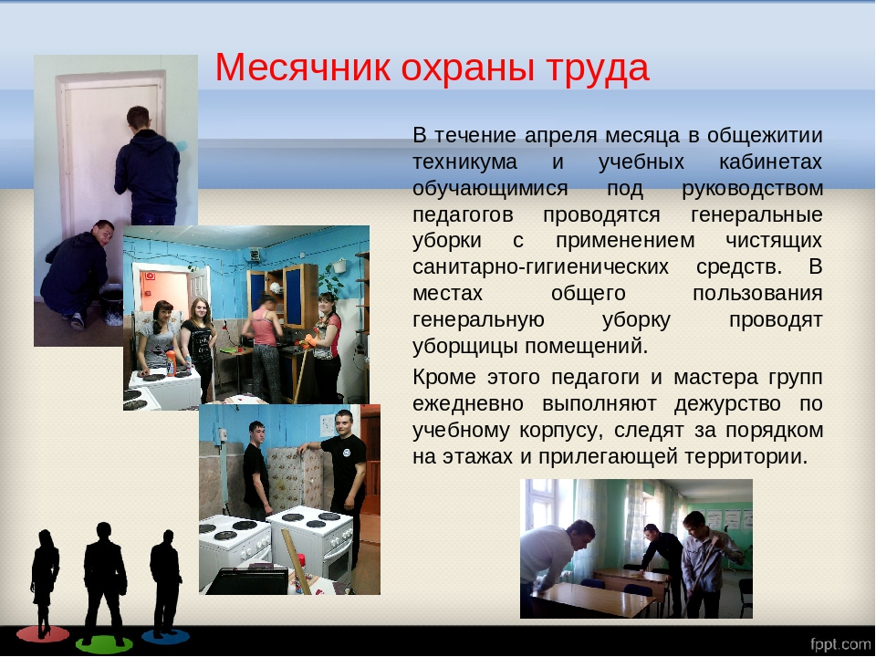 Инструкция по охране труда воспитателя в общежитии