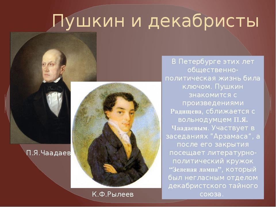 Знакомство рылеева с пушкиным