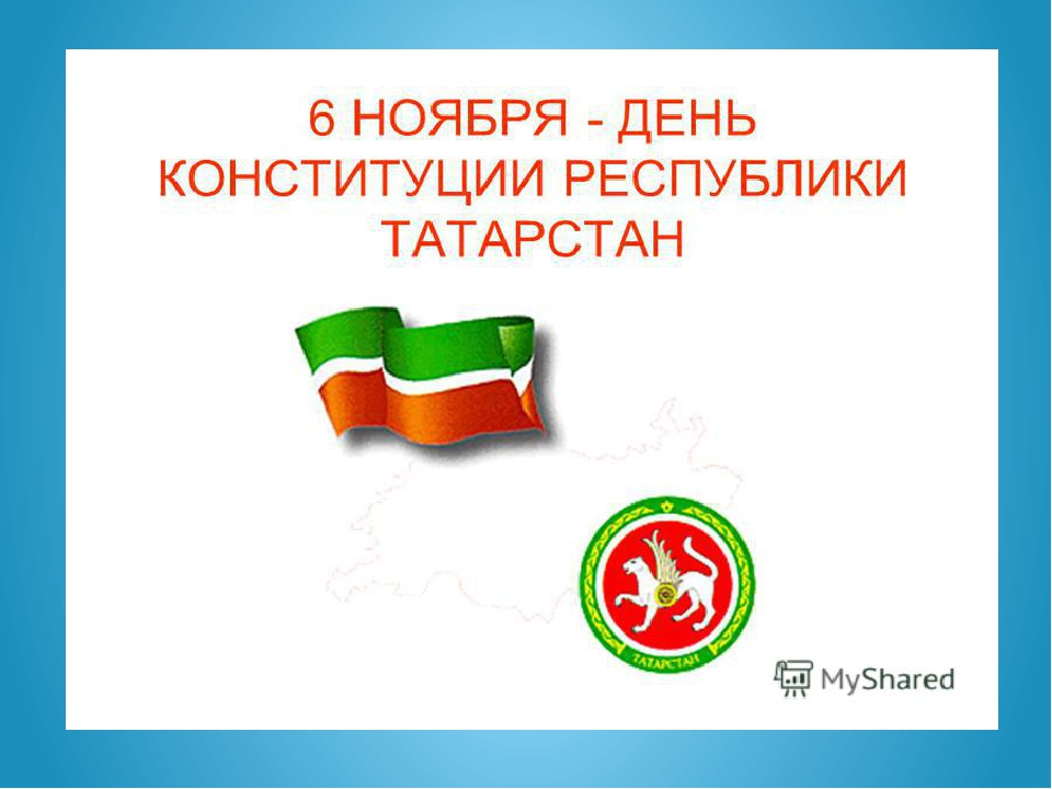 Солдатские мамы, открытки к дню конституции татарстана