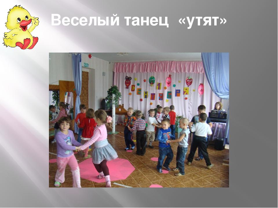 Веселый танец «утят»