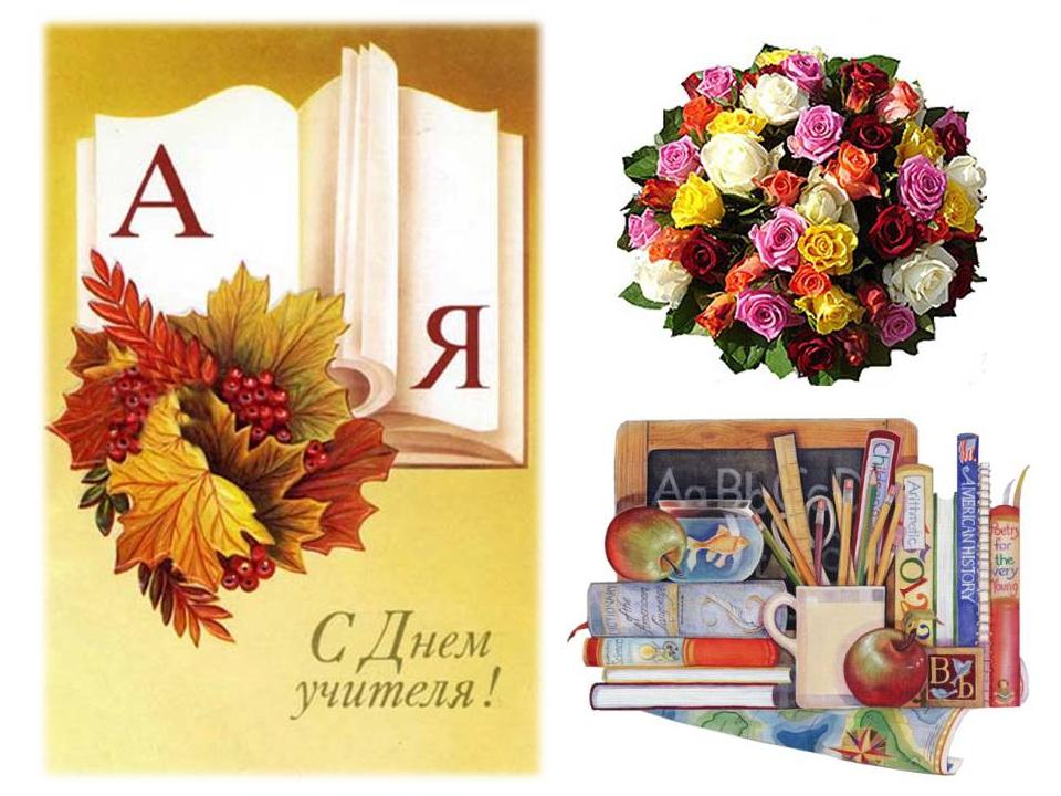 Щенок, открытки стильные с днем учителя