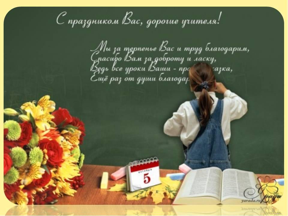 Поздравление с днём учителя в прозе любимому учителю
