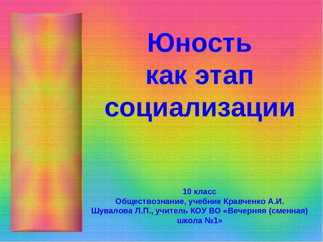 Кравченко обществознание 10 класс