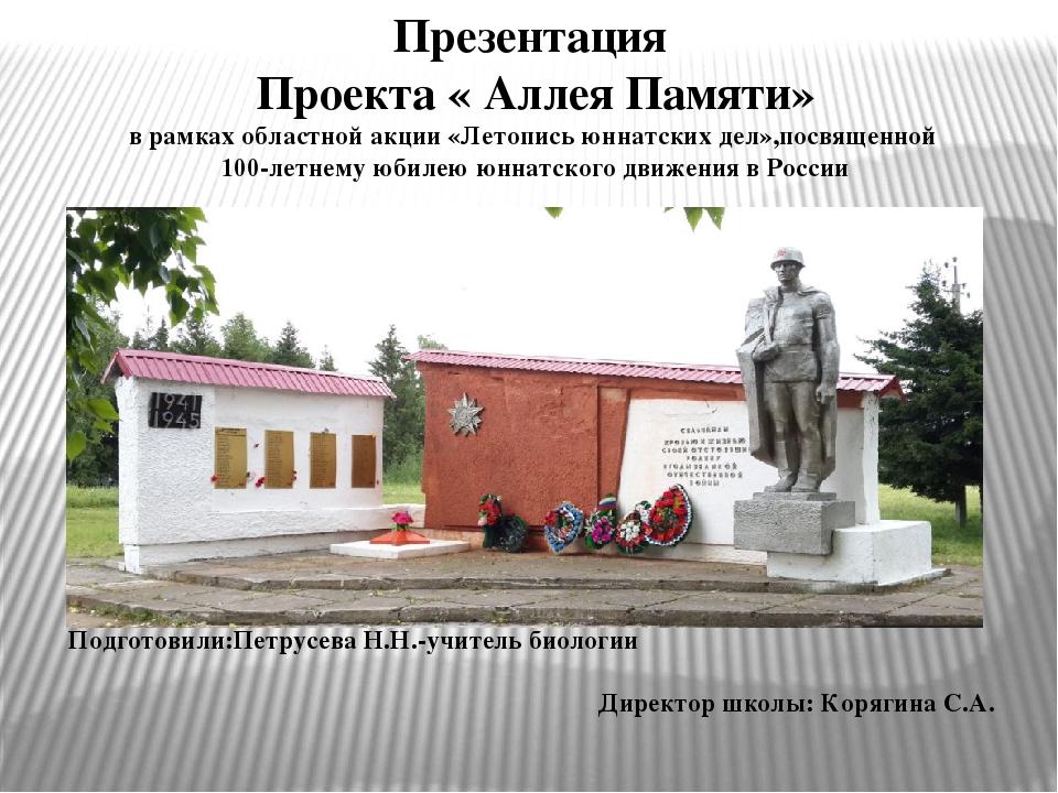 Презентация Проекта « Аллея Памяти» в рамках областной акции «Летопись юннатс...