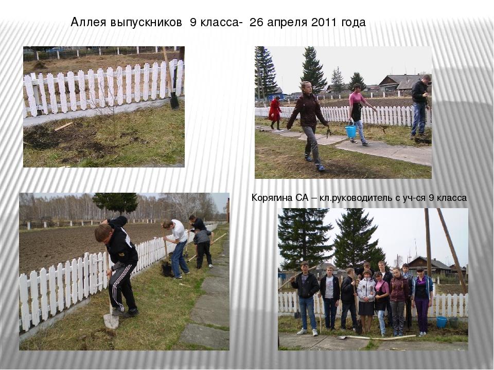 Аллея выпускников 9 класса- 26 апреля 2011 года Корягина СА – кл.руководитель...