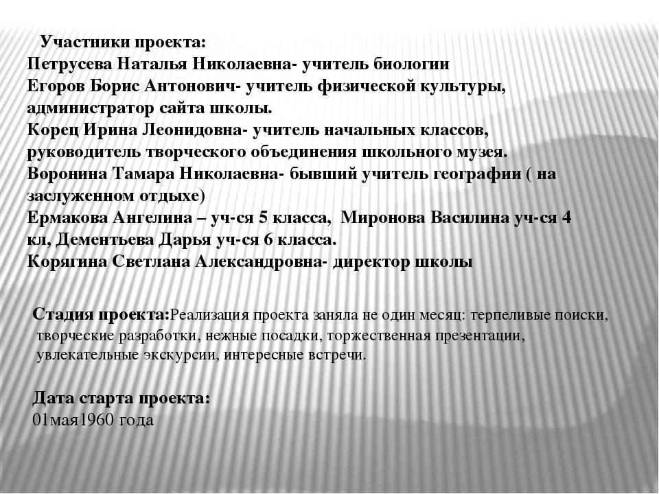 Участники проекта: Петрусева Наталья Николаевна- учитель биологии Егоров Бор...
