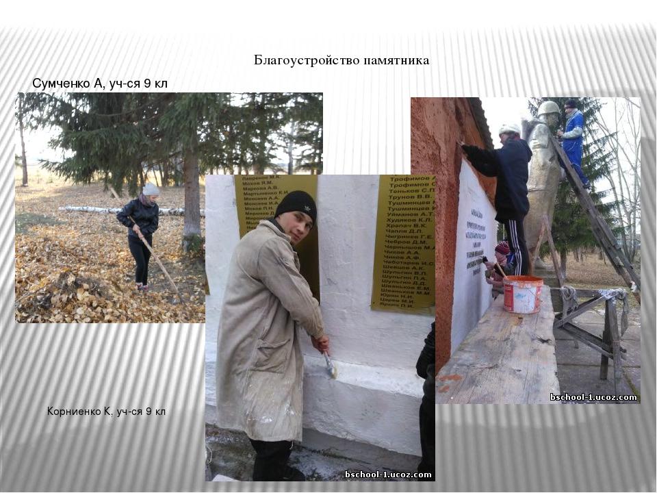 Благоустройство памятника Корниенко К, уч-ся 9 кл Сумченко А, уч-ся 9 кл